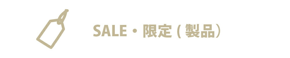 SALE・限定(製品)