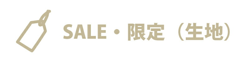 SALE・限定(生地)