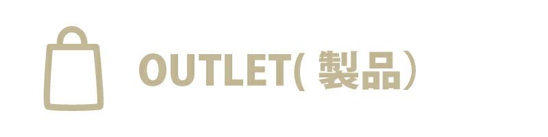 OUTLET(製品)