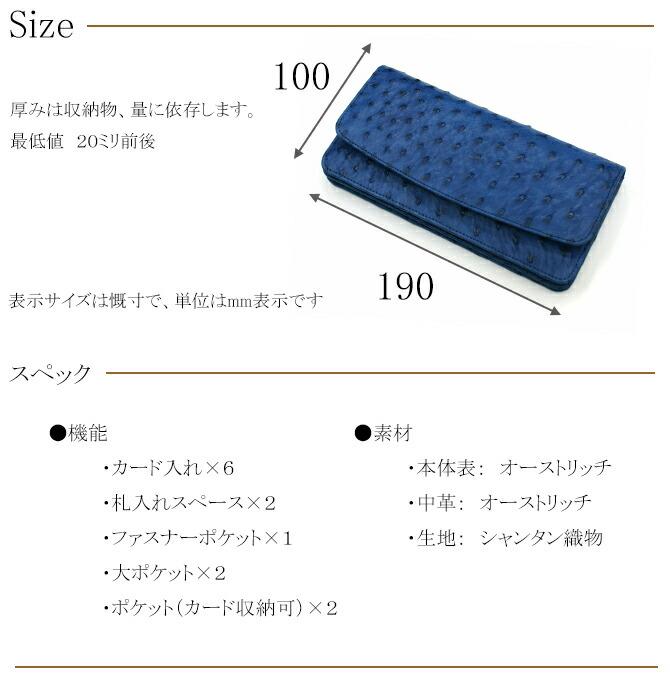 オーストリッチ ジャバラ財布