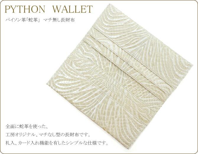 マチなし長財布