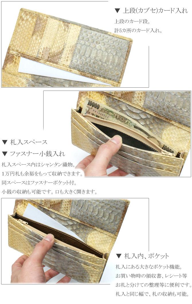 蛇 長財布