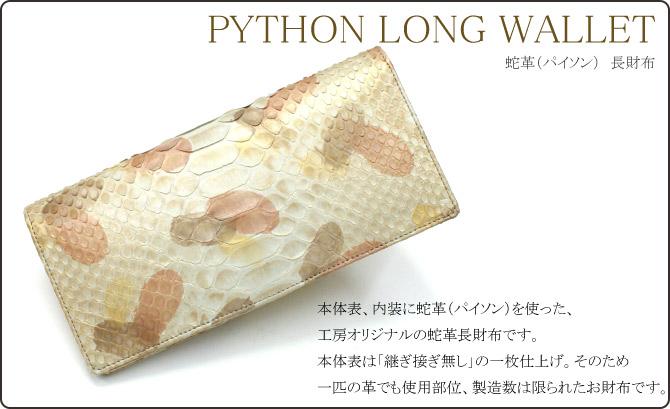 蛇革 長財布
