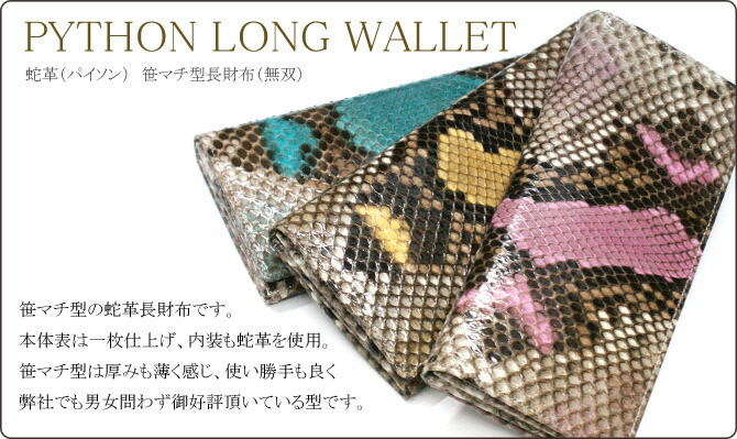 蛇革長財布