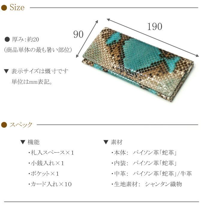 財布の機能紹介