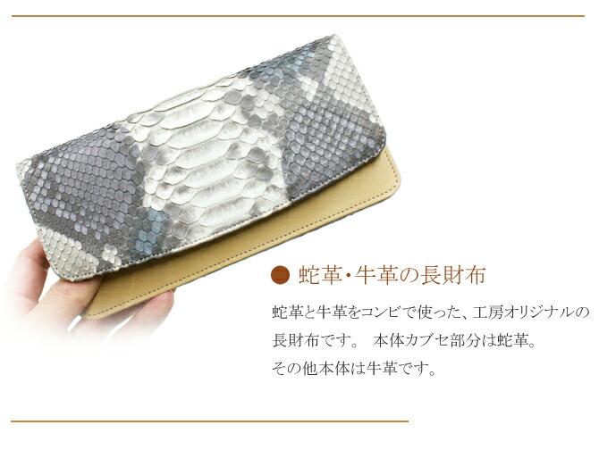 蛇革 ヘビ ジャバラ財布