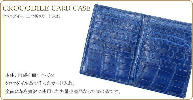 クロコダイルカードケース
