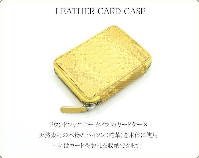 革 カードケース
