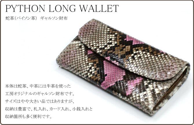 ヘビ 長財布
