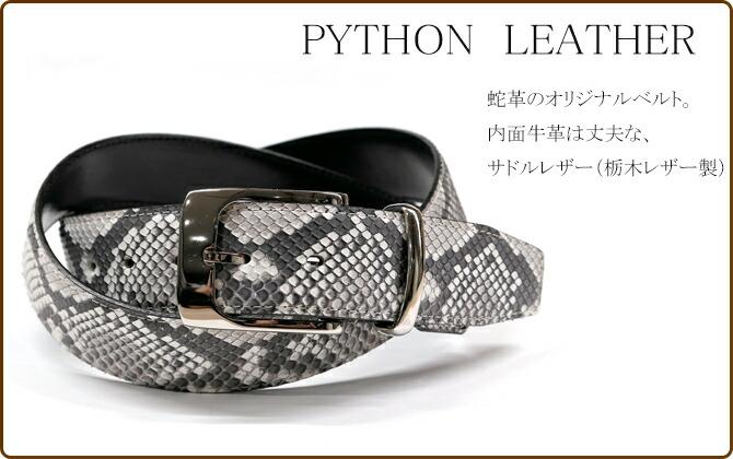 2fdccd23df6b 弊社企画のオリジナル蛇革ベルトです。 本体は以前より小物に使用している信頼ある蛇革を使い、裏面の革は栃木レザー製のサドルレザーを使用。