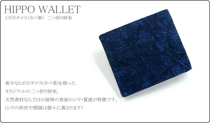 カバ革財布