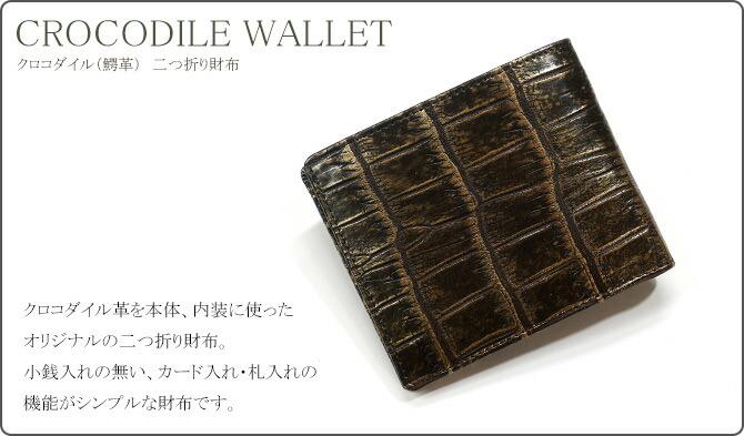 94fc59457936 クロコダイル財布:純札タイプ ラグジュアリー - ナカムラ
