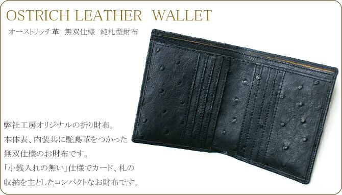 オーストリッチ革「駝鳥革」財布