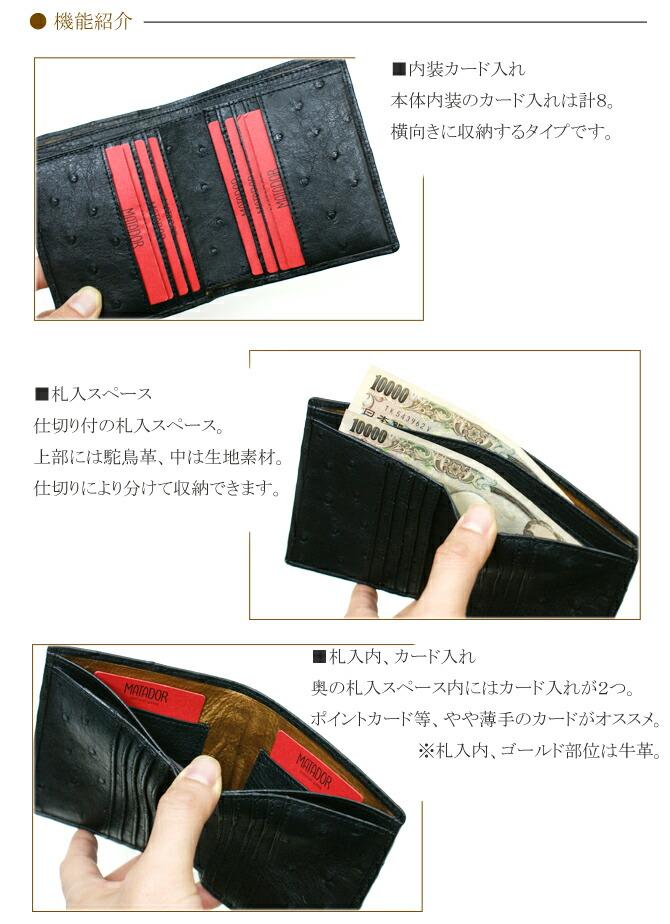 オーストリッチ財布の機能