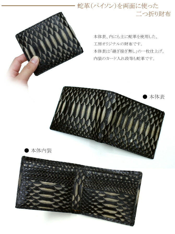蛇革財布 機能