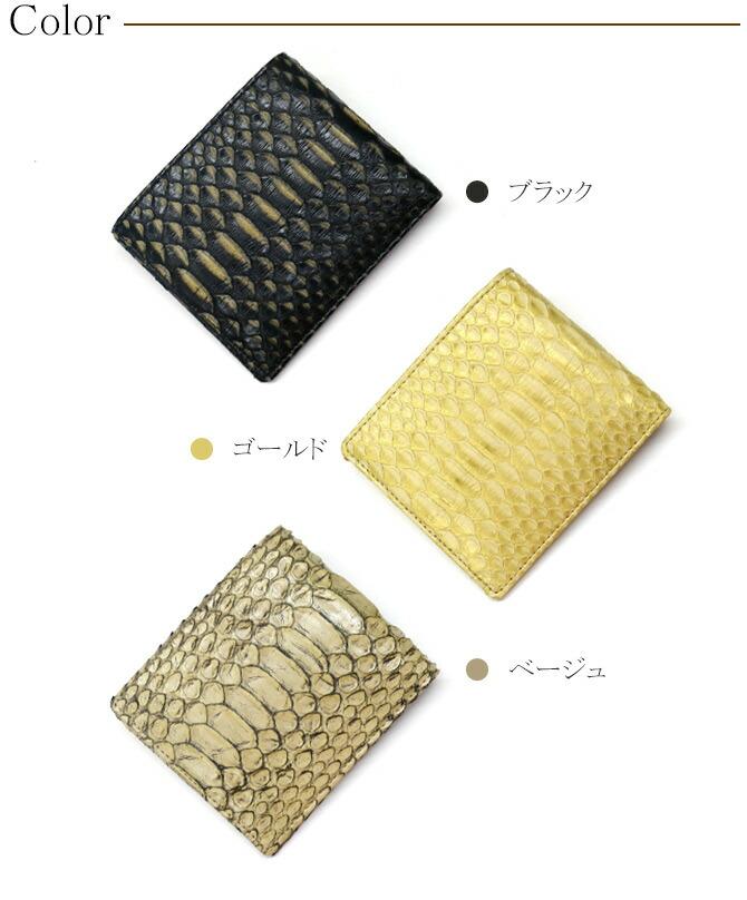 蛇革財布 カラー