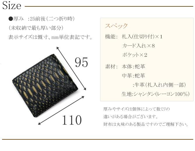 蛇革財布 サイズ