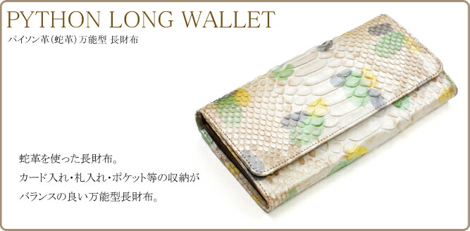 蛇革 パイソン財布