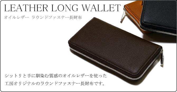 オイルレザー長財布