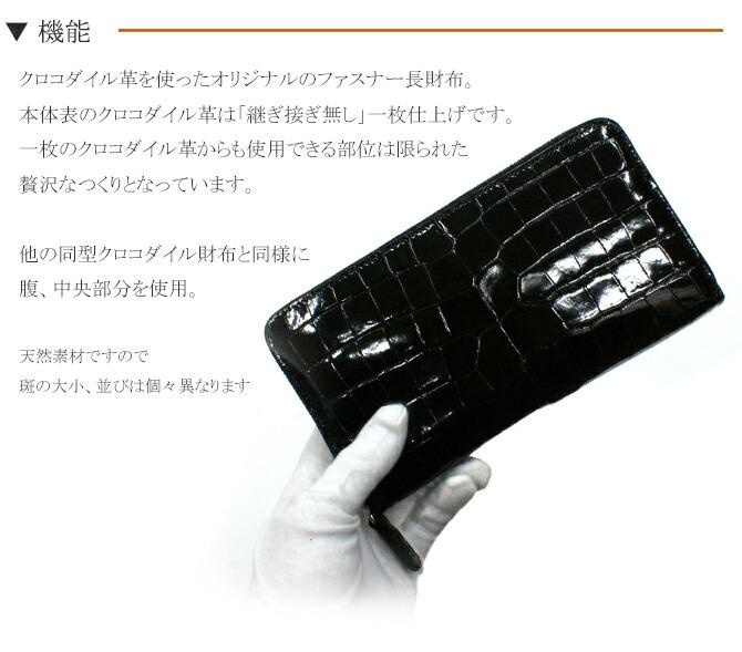 クロコ財布写真1