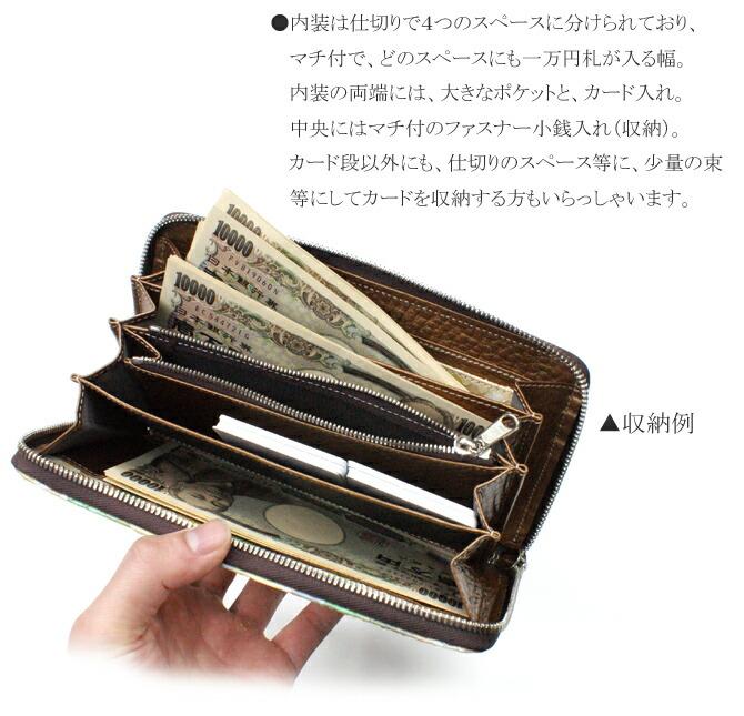 ラウンドファスナー長財布機能紹介