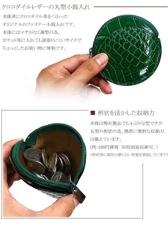クロコ小銭入れの機能紹介