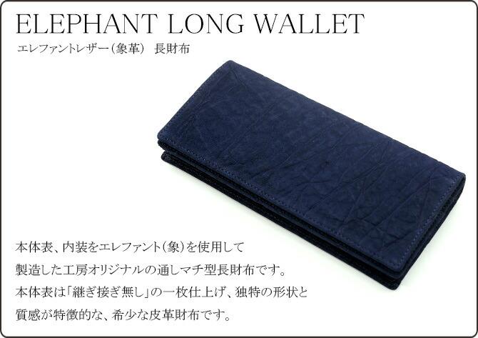 象革長財布