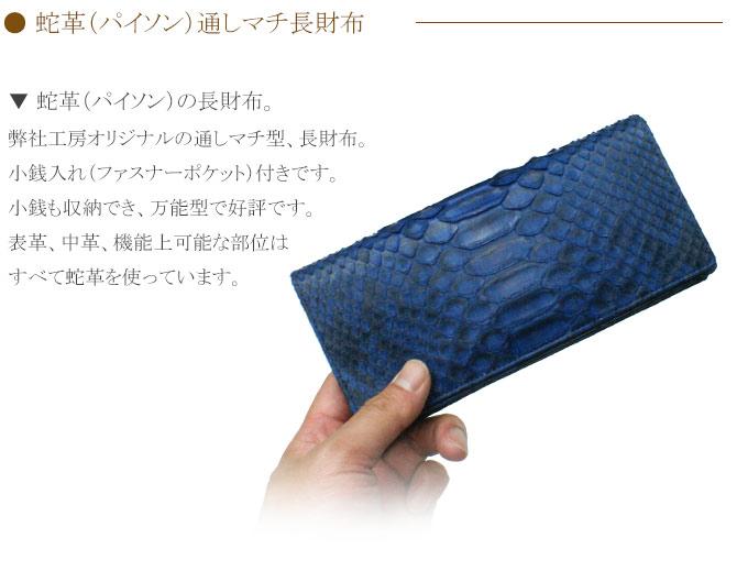 長財布の機能紹介