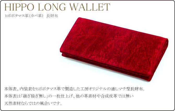 カバ革の長財布