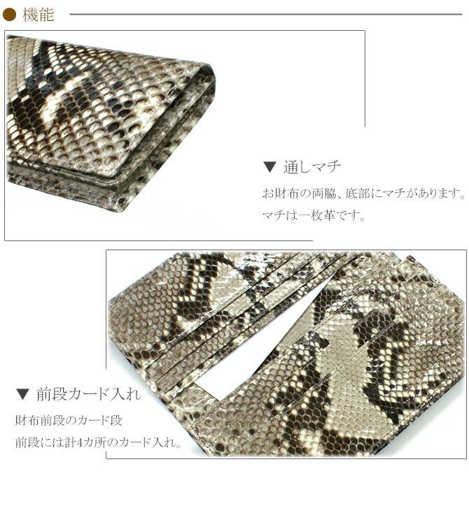 折り財布の機能紹介