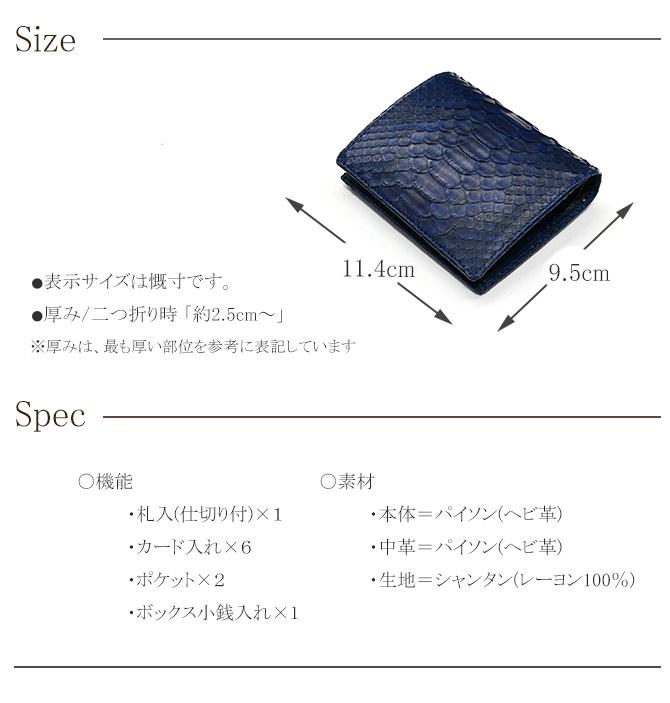 パイソン無双二つ折り財布 サイズ:スペック