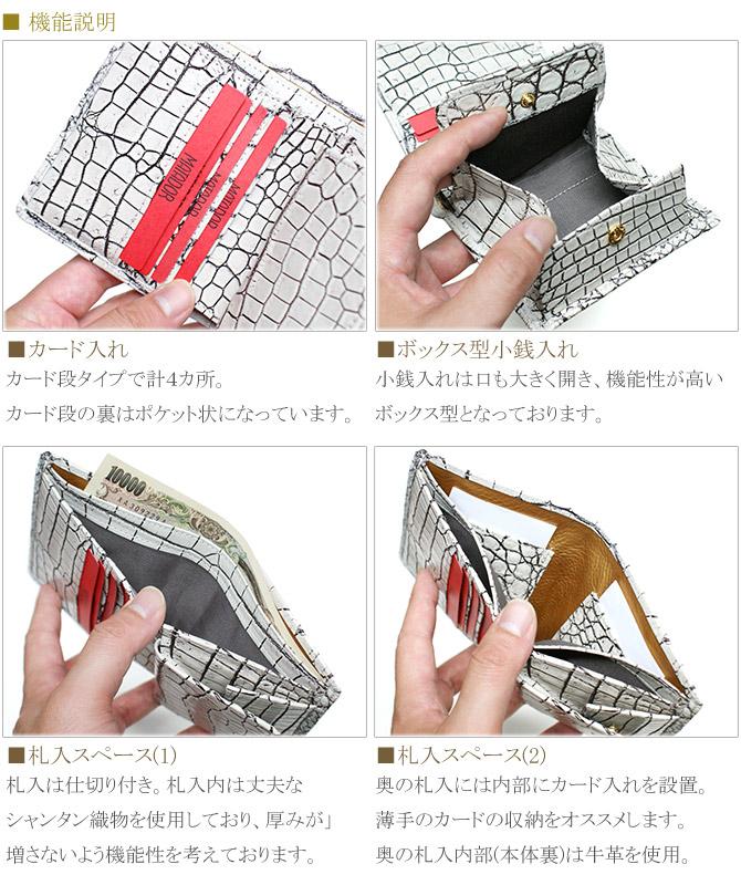 クロコ折り財布