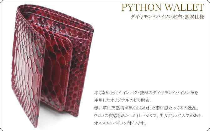 無双パイソン財布