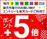 『毎月5,10,15,20,25,30日は楽天カードご利用でポイント+5倍』
