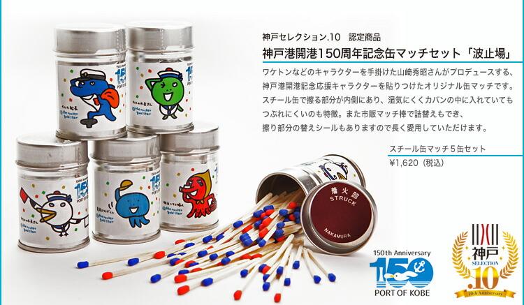 ナカムラマッチ・神戸セレクション.10
