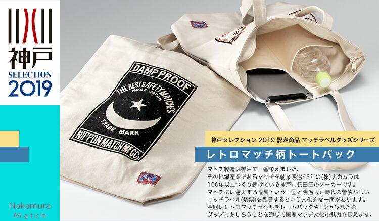 ナカムラマッチ・神戸セレクション2019