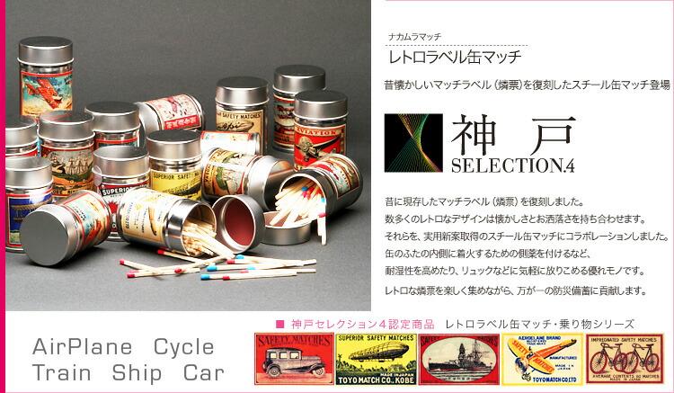 レトロラベル缶マッチ・乗り物シリーズ