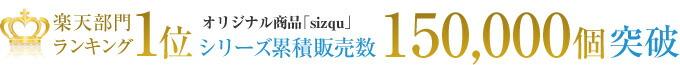 楽天部門ランキング1位!オリジナル商品「sizqu」 累計販売15万個!