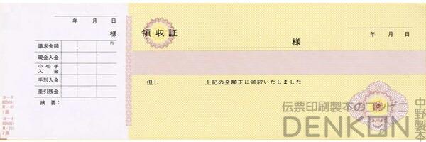 50冊 (265mm×85mm) 領収証印刷 (1冊は50枚) NR05