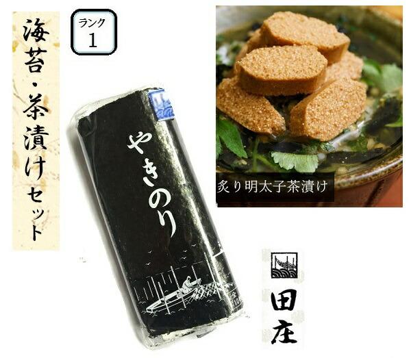 お試し♪田庄海苔 1帖(1パック)と具材が丸ごとはいった高級お茶漬け