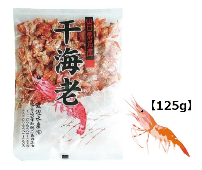100%国産海老使用 渡辺水産の干海老(干しえび)125g