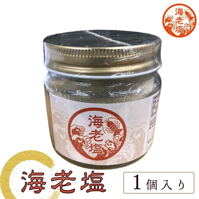まぼろしの熟成塩を使用した海老塩