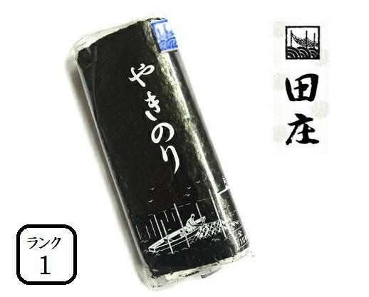 お試し♪田庄海苔 1帖(1パック)