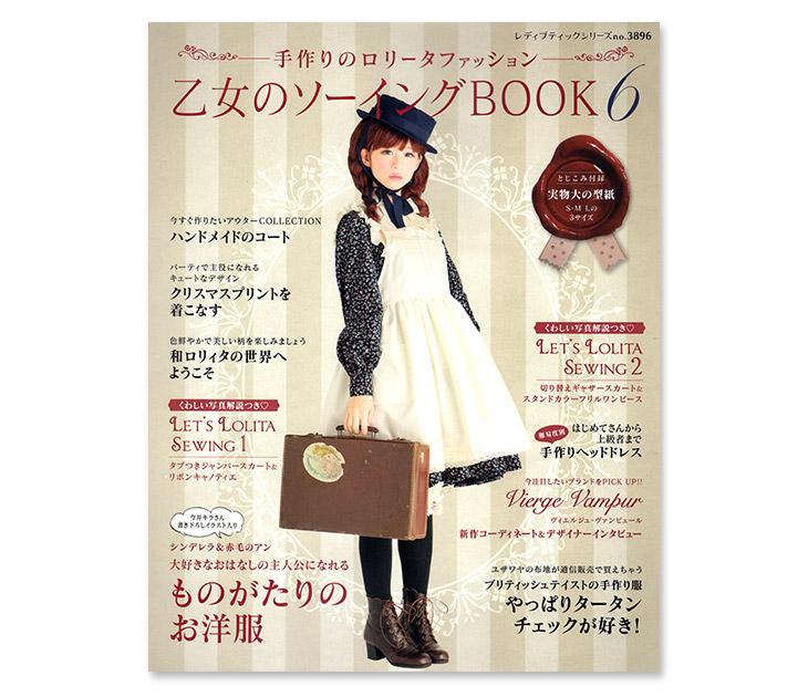 【ブティック社】手作りのロリータファッション<乙女のソーイングBOOK6>可愛い服