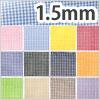 先染めギンガムチェック1.5mm(全12カラー)