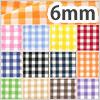 先染めギンガムチェック6mm(全12カラー)
