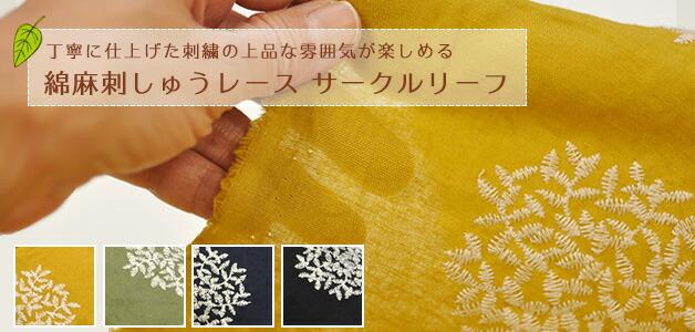綿麻刺繍レース