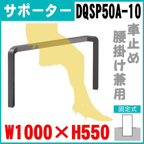 dqsp50a-10