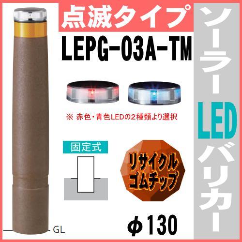 LEPG-03A-TM