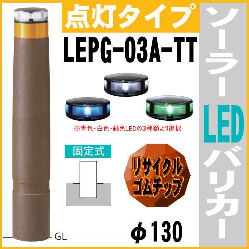 LEPG-03A-TT